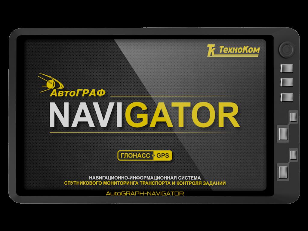 Navigator_front_2014-04